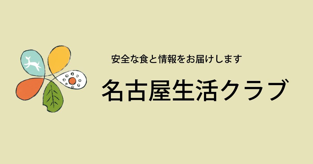 名古屋生活クラブ